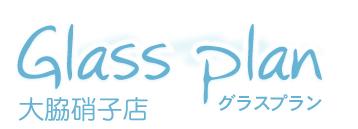 愛知県海部郡のガラス修理・ガラス交換なら「大脇硝子店」